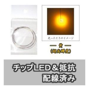 チップLED 黄 (超高輝度)【LED&抵抗配線済】 2本入り|mycraft