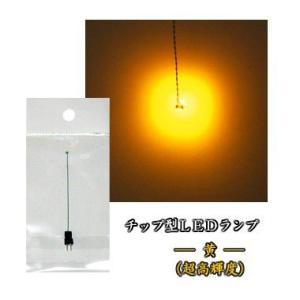チップLEDランプ 黄(超高輝度) 【極細リード線&コネクタ付】|mycraft