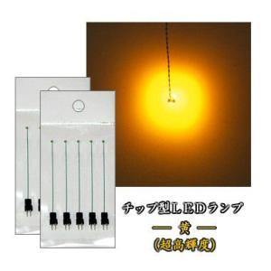 チップLEDランプ 黄(超高輝度) 【極細リード線&コネクタ付】 10本セット|mycraft