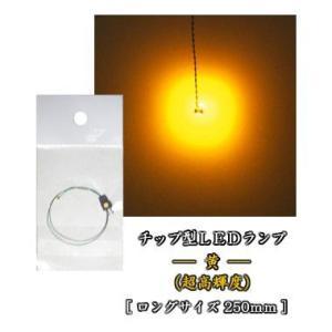 チップLEDランプ 黄(超高輝度) ロングサイズ250mm 【極細リード線&コネクタ付】|mycraft