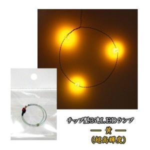 チップLEDランプ3連 黄(超高輝度) 【極細リード線&コネクタ付】|mycraft