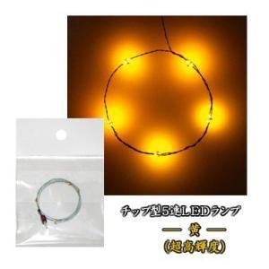 チップLEDランプ5連 黄(超高輝度) 【極細リード線&コネクタ付】|mycraft