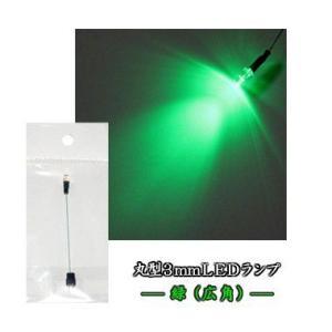 丸型3mmLEDランプ 緑(広角) 【極細リード線&コネクタ付】|mycraft