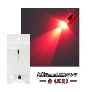 丸型3mmLEDランプ 赤(広角) 【極細リード線&コネクタ付】|mycraft