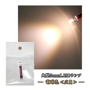 丸型5mmLEDランプ 電球色(広角) 【コネクタ付】|mycraft