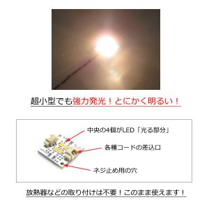 LEDモジュール 電球色 1個入り(設置用ネジ4本付属) mycraft 02