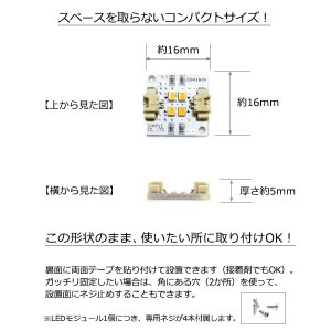 LEDモジュール 電球色 1個入り(設置用ネジ4本付属) mycraft 03