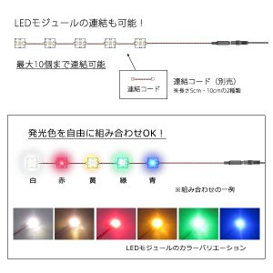 LEDモジュール 電球色 1個入り(設置用ネジ4本付属) mycraft 05