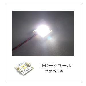 LEDモジュール 白 1個入り(設置用ネジ4本付属)|mycraft
