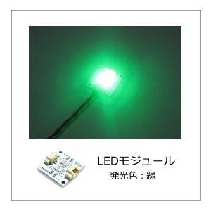 LEDモジュール 緑 1個入り(設置用ネジ4本付属)|mycraft
