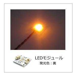 LEDモジュール 黄 1個入り(設置用ネジ4本付属)|mycraft