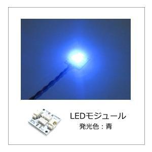 LEDモジュール 青 1個入り(設置用ネジ4本付属)|mycraft