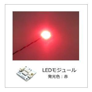 LEDモジュール 赤 1個入り(設置用ネジ4本付属)|mycraft