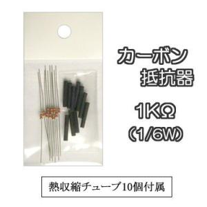 カーボン抵抗器 【1/6W 1KΩ】 10本入り (熱収縮チューブ10個付属)|mycraft