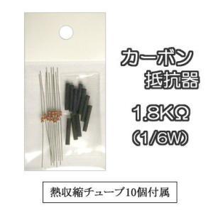 カーボン抵抗器 【1/6W 1.8KΩ】 10本入り (熱収縮チューブ10個付属)|mycraft
