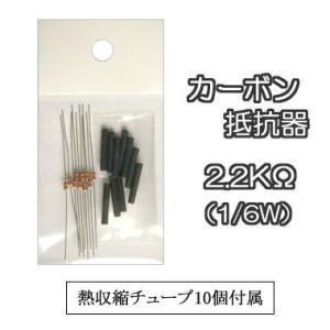 カーボン抵抗器 【1/6W 2.2KΩ】 10本入り (熱収縮チューブ10個付属)|mycraft
