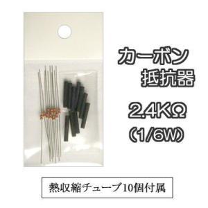 カーボン抵抗器 【1/6W 2.4KΩ】 10本入り (熱収縮チューブ10個付属)|mycraft
