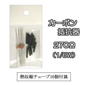 カーボン抵抗器 【1/6W 270Ω】 10本入り (熱収縮チューブ10個付属)|mycraft