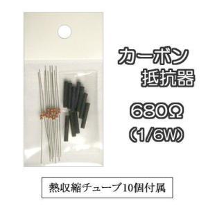 カーボン抵抗器 【1/6W 680Ω】 10本入り (熱収縮チューブ10個付属)|mycraft