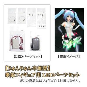 【りゅんりゅん亭推奨】歌姫フィギュア用LEDパーツセット|mycraft