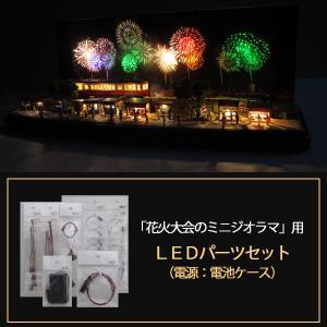 「花火大会のミニジオラマ」専用LEDパーツセット ※電源は電池ケース(単4×3本用)|mycraft