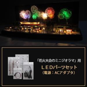 「花火大会のミニジオラマ」専用LEDパーツセット ※電源はACアダプタ|mycraft