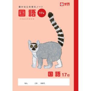 サクラクレパス 学習帳B5 国語17行(9mmタテ罫) NP31  1包(10冊)