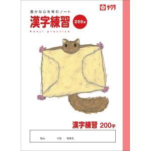 サクラクレパス 学習帳B5 漢字200字(11×10mmマス・20×10) NP57  1包(10冊...