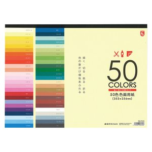 オキナ 色画用紙50色 HP3435  1包(5冊)