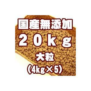 国産無添加スーパープレミアムドッグ 大粒 20kg【4kg×5】【フィールドゲインをベースに当店で改良しました】|mydog22