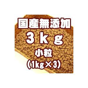 国産無添加スーパープレミアムドッグ 小粒 3kg【1kg×3】【フィールドゲインをベースに当店で改良しました】|mydog22