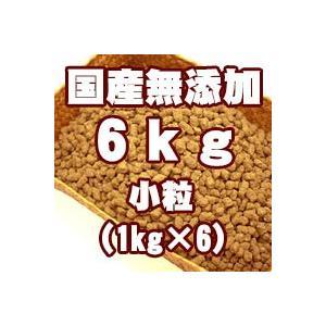 国産無添加スーパープレミアムドッグ 小粒 6kg【1kg×6】【フィールドゲインをベースに当店で改良しました】|mydog22