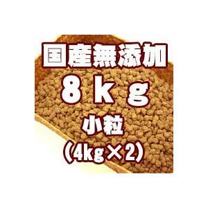 国産無添加スーパープレミアムドッグ 小粒 8kg【4kg×2】【フィールドゲインをベースに当店で改良しました】|mydog22