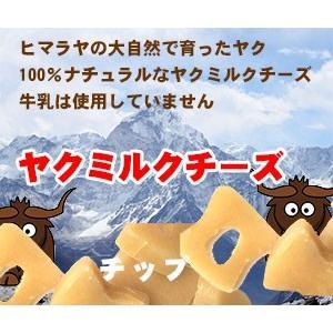 ヤクミルクチーズ 「チップ」【95g前後】【みちのくファーム】【全国送料無料 混載不可】 mydog22