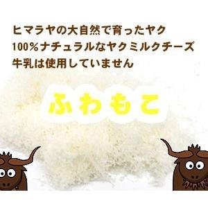 ヤクミルクチーズ ふわもこ【20g】【みちのくファーム】【全国送料無料 混載不可】 mydog22