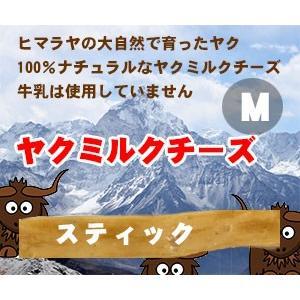 ヤクミルクチーズ Mサイズ【120g前後】【みちのくファーム】【全国送料無料 混載不可】 mydog22