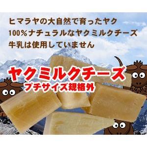 ヤクミルクチーズ プチサイズ規格外お得商品【95g前後】【みちのくファーム】【全国送料無料 混載不可】 mydog22