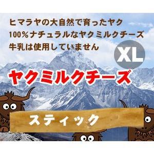 ヤクミルクチーズ XLサイズ【300g前後】【みちのくファーム正規品】【全国送料無料 混載不可】 mydog22