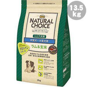 ニュートロ ナチュラルチョイス ラム&玄米 中型犬/大型犬用 エイジングケア 13.5kg|mydog22