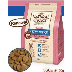 ニュートロ ナチュラルチョイス 中型犬/大型犬用 成犬用 チキン&玄米 15kg|mydog22