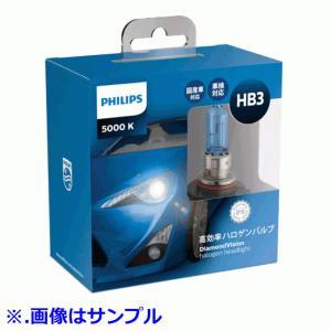 フィリップス ダイアモンドヴィジョン HB3ハロゲンバルブ (PHILIPS. Diamond Vision: H5-3) [取寄せ:欠品・完売時には入手不可]|mydokini