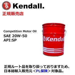 Kendall: ケンドル エンジンオイル SAE 20W-50 API:SN ペール缶 [通常在庫商品]|mydokini