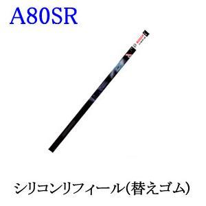 BOSCH A80SR. エアロツイン J-フィット プラス・シリコンリフィール(替えゴム)[通常在庫商品] mydokini