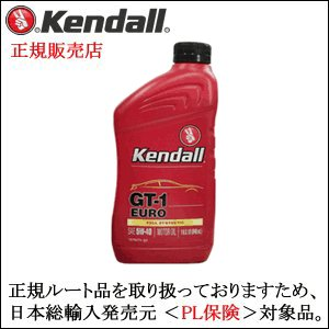 Kendall GT-1 EURO SAE 5W-40 容量:1QT(API:SN ACEA:A3/B4-08,C3-10) [西濃選択時は、商品合計4千円から北海道と沖縄を除き送料無料] mydokini