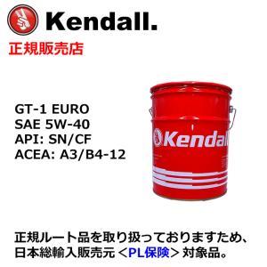 Kendall GT-1 EURO SAE 5W-40 ペール缶(ケンドル ユーロ エンジンオイル API: SN/CF. ACEA: A3/B4-12) [通常在庫商品] mydokini