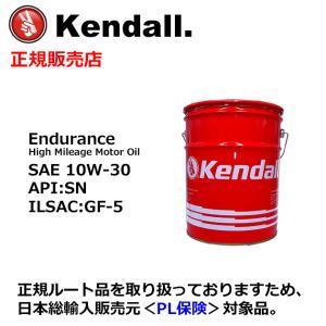 Kendall: ケンドル ハイマイレージ エンジンオイル SAE 10W-30 API:SN ILSAC:GF-5 ペール缶 [1.セール品:軽度のヘコミあり 2.西濃選択時は送料無料]|mydokini