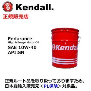 Kendall: ケンドル ハイマイレージ エンジンオイル SAE 10W-40 API:SN ペール缶 [1.通常在庫商品 2.セール品:軽度のヘコミあり]|mydokini