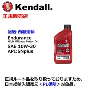 Kendall: ケンドル エンデュランス. ハイマイレージ エンジンオイル SAE 10W-30 API:SN 容量:1QT [西濃選択時は、4千円から北海道と沖縄を除き送料無料]|mydokini