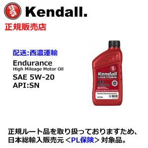 Kendall: ケンドル エンデュランス. ハイマイレージ エンジンオイル SAE 5W-20 API:SN 容量:1QT [西濃選択時は、4千円で北海道と沖縄を除き送料無料] mydokini