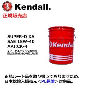 Kendall SUPER-D XA SAE 15W-40. ディーゼルエンジンオイル ペール缶:18.9L(API:CK-4 ) [西濃選択時は送料無料]|mydokini